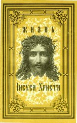 Жизнь господа нашего Иисуса Христа, спасителя мира