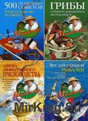 Советы от Михалыча. Сборник (39 книг)