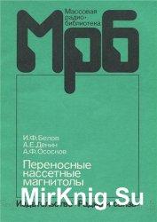 Переносные кассетные магнитолы. Справочник
