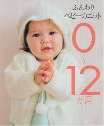 0 - 12 months of baby knit 2007