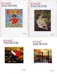 Юный художник №1-12 1983