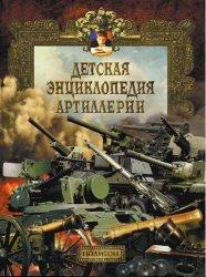 Детская энциклопедия артиллерии