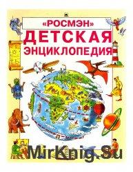 Джейн Эллиот ,Колин Кинг - Детская энциклопедия