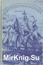 Капитан Марриэт (Фредерик Марриэт). Собр. соч. в 7 томах. Том 7. Приключени ...