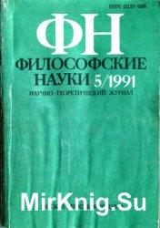 Философские науки 1991 №5
