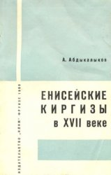 Енисейские киргизы в XVII в