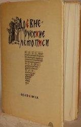 Древнерусские летописи