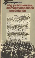 Процесс над участниками Татарбунарского восстания