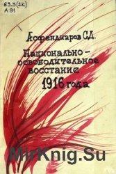 Национально-освободительное восстание 1916 года в Казахстане