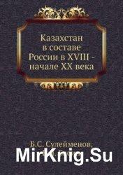 Казахстан в составе России в XVIII - начале XX века