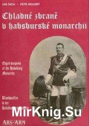 Chladne Zbrane v Habsburske Monarchii