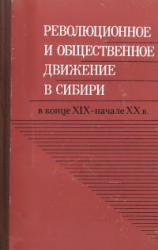Революционное и общественное движение в Сибири в конце XIX - начале XX вв