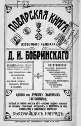 Поварская книга известного кулинара Д.И. Бобринского