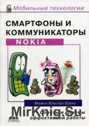 Смартфоны и коммуникаторы Nokia. Советы и приемы эффективной работы