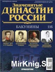 Знаменитые династии России № 116. Бакунины
