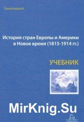 История стран Европы и Америки в Новое время (1815-1914 гг.)