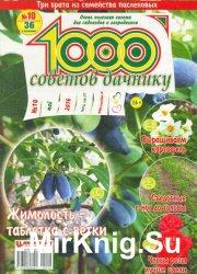 1000 советов дачнику №10 2016