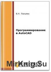 Программирование в AutoCAD (2-е изд.)