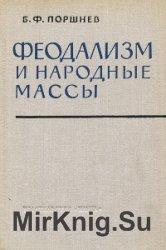 Феодализм и народные массы