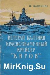 Ветеран Балтики Краснознаменный крейсер «Киров»