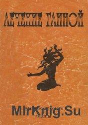Лечение глиной. Практические советы и рецепты (1999)