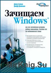 Зачищаем Windows, или как значительно ускорить работу компьютера, очистив е ...