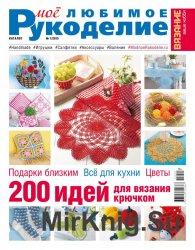 "Каталог ""Мое любимое рукоделие"" №1 2015"