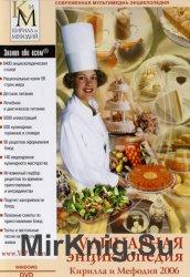 Кулинарная энциклопедия Кирилла и Мефодия 2006 (Мультимедийная)