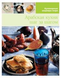 Арабская кухня шаг за шагом