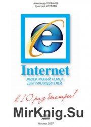 Internet Explorer. Эффективный поиск для руководителей
