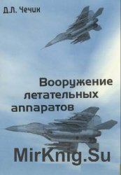 Вооружение летательных аппаратов