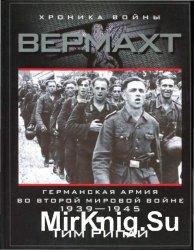 Вермахт. Германская армия во Второй мировой войне. 1939-1945