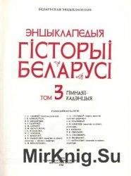 Энцыклапедыя гiсторыi беларусi. Т.3
