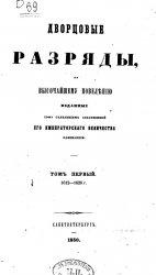 Дворцовые разряды, Т.1