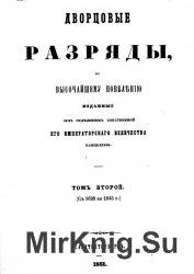 Дворцовые разряды, Т.2