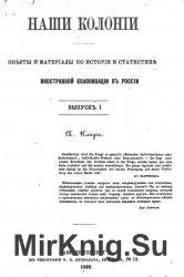 Наши колонии. Опыты и материалы по истории и статистике иностранной колониз ...