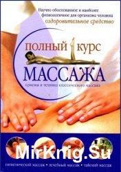 Полный курс массажа (2008)