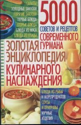 Золотая энциклопедия кулинарного наслаждения