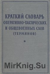 Краткий словарь оперативно-тактических и общевоенных слов (терминов)