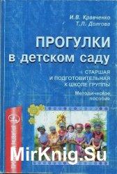 Прогулки в детском саду. Старшая и подготовительная группы
