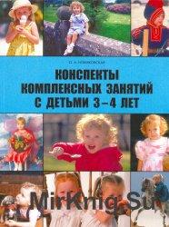 Конспекты комплексных занятий с детьми 3 - 4 лет