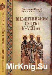 Византийские отцы V—VIII веков