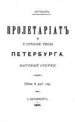 Пролетариат и уличные типы Петербурга