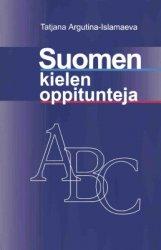 Suomen kielen oppitunteja / Уроки финского языка