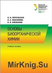 Основы биоорганической химии