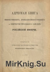 Адресная книга винокуренных, дрожжево-винокуренных и спиртоочистительных за ...