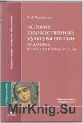 История художественной культуры России (от древних времен до конца XX века)
