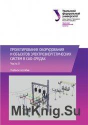 Проектирование оборудования и объектов электроэнергетических систем в CAD-с ...