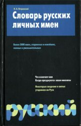 Словарь русских личных имен: Более 3000 единиц