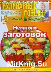 Кулинарные советы моей свекрови № 8 (295) 2014